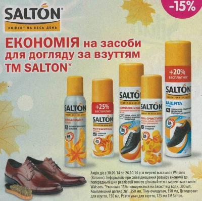 Скидка на средства для ухода за обувью ТМ Salton