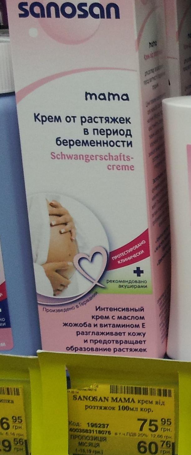 Крем от растяжек для беременных саносан цена 74