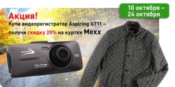 Акция! Покупатели видеорегистратора Aspiring GT11 получают в подарок 20% скидку на куртки Mexx!