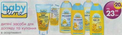 Скидка на детские средства для купания и ухода BabyLine
