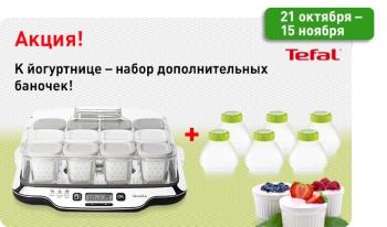 Акция! К йогуртнице TEFAL - дополнительные бутылочки в подарок!