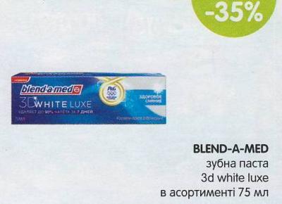 Скидка на зубную пасту ТМ Blend-a-Med