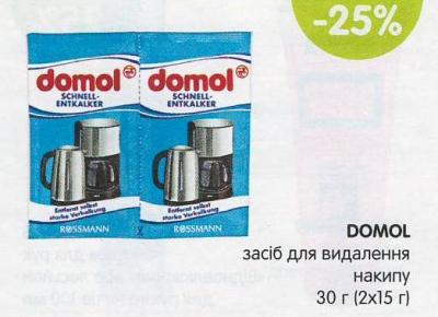 Скидка на хозтовары для дома ТМ Domol