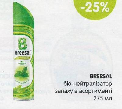Скидка на нейтрализатор запаха ТМ Breesal