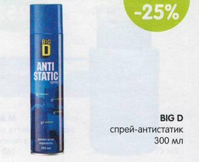 Скидка на спрей-антистатик ТМ Big D