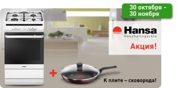 Акция! К плитам HANSA - сковорода TEFAL в подарок!