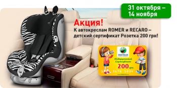 К автокреслам ТМ RECARO и ROMER в подарок сертификат Розетка на 200 грн!