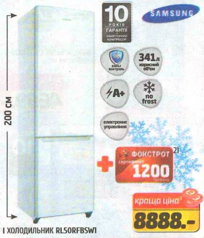 Лучшая цена на холодильник Sumsung + сертификат Фокстрота