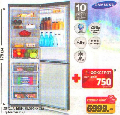 Лучшая цена на холодильник ТМ Sumsung + сертификат Фокстрота