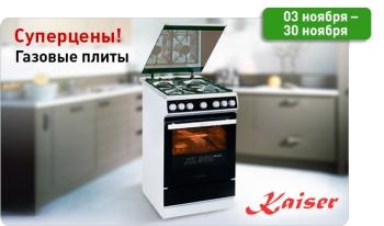 Акция! Приобретайте плиты KAISER по лучшей цене!