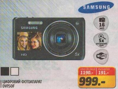 Скидка на фотоаппарат Sumsung
