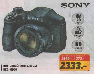 Скидка на фотоаппарат Sony