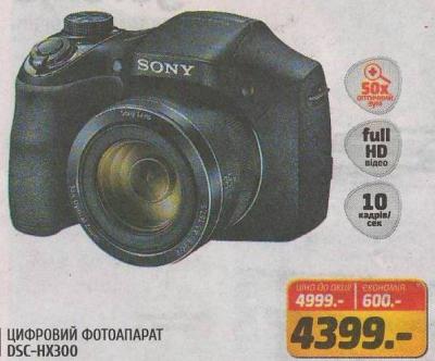 Скидка на фотоаппарат ТМ Sony