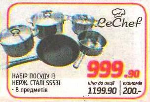 Скидка на набор посуды ТМ Le Chef