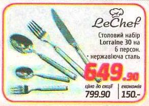 Скидка на столовые приборы ТМ Le Chef