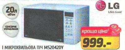 Выгодная цена на микроволновую печь LG