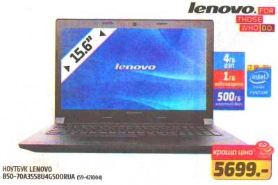Выгодная цена на ноутбук Lenovo