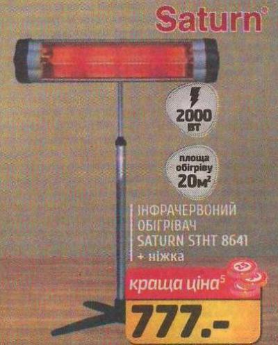 Выгодная цена на обогреватель Saturn