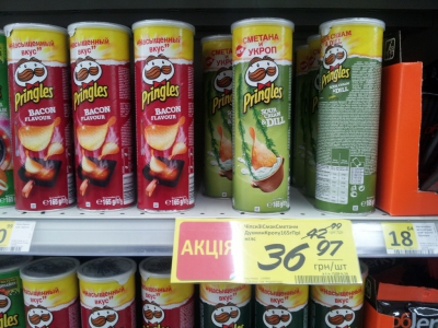 Скидка на чипсы Pringles