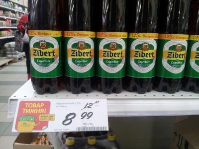 Скидка на пиво Zibert