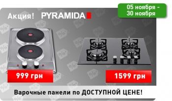 Акция! Варочные поверхности PYRAMIDA по лучшей цене!