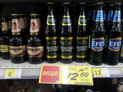 Скидка на Чешское пиво