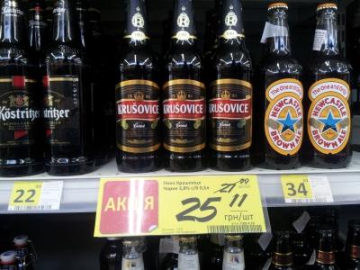 Скидка на пиво Krusovice
