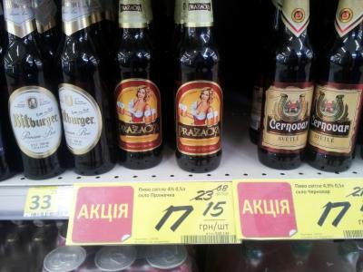 Скидка на пиво Prazacka