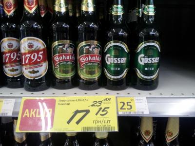 Скидка на пиво ТМ Bakalar
