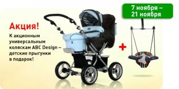 Акция! К акционным универсальным коляскам ABC Design в подарок детские прыгунки!