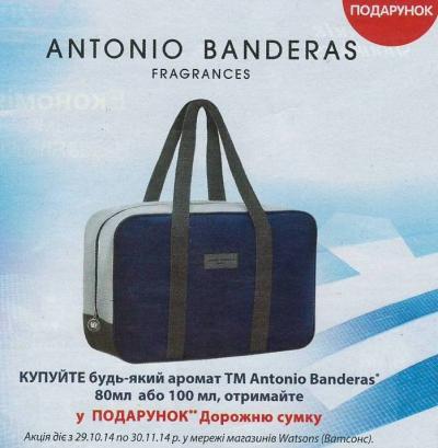 Акция на парфюмерию Antonio Banderas. Дорожная сумка в ПОДАРОК!
