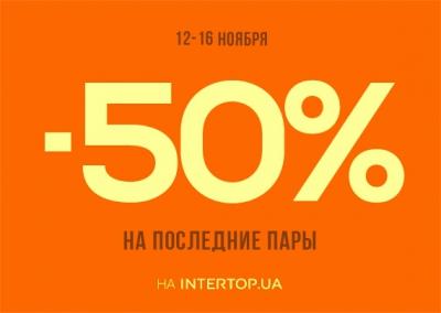 Скидка -50% в Интертоп