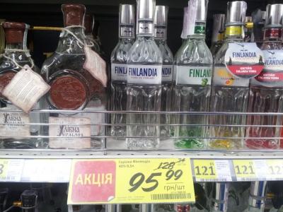 Скидка на водку Финляндия
