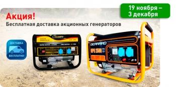 Акция! Бесплатная доставка акционных генераторов по Украине!