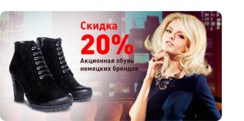 Акция! 20% скидка на акционную обувь немецких брендов!