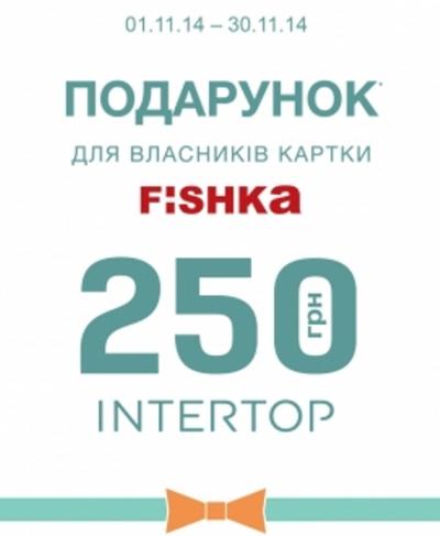 Акция INTERTOP и FISHKA