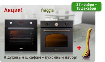Акция! К духовым шкафам FREGGIA - набор для кухни в подарок!