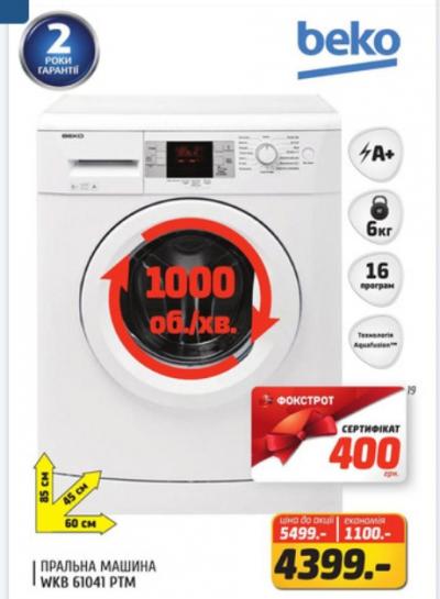 Скидка на стиральную машину Беко