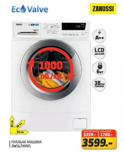 Скидка на стиральную машину Занусси