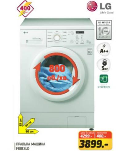 Скидка на стиральную машину ЭлДжи