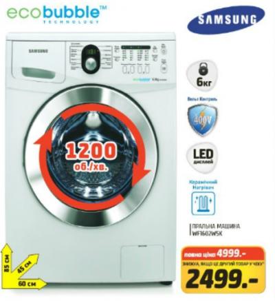Скидка на стиральную машину Самсунг
