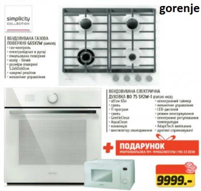 Акционное предложение на плиту и духовку Горенье