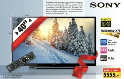 Скидка на телевизор Сони