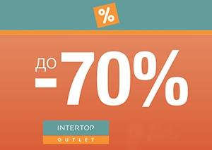 Скидка -70% в Интертоп Аутлет