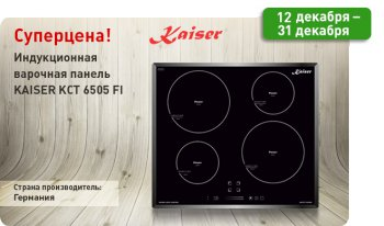 Акция! Приобретайте индукционную варочную панель KAISER по лучшей цене!