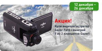 Акция! Среди покупателей видеоргеистратора Gazer F410 разыгрывается два планшета Gazer Tegra Note 7!