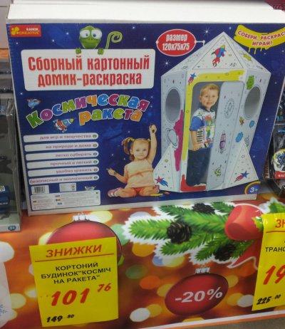 Скидка на детский сборный домик
