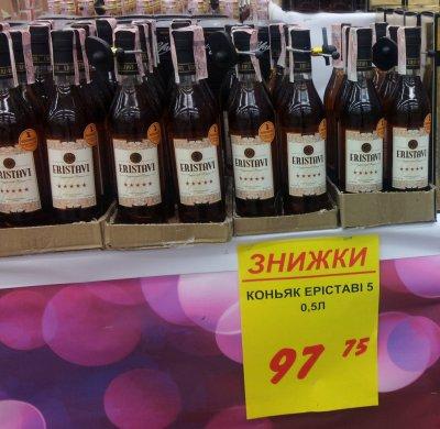 Сниженная цена на коньяк Эристави