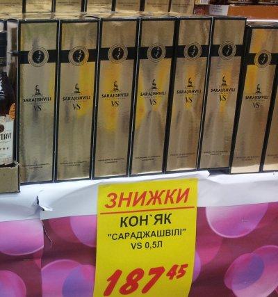 Коньяк Сараджишвили по выгодной цене