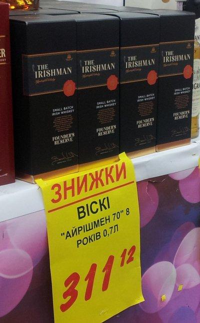 Скидка на виски Айришмен